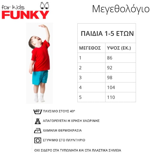 FUNKY Size Chart childrens
