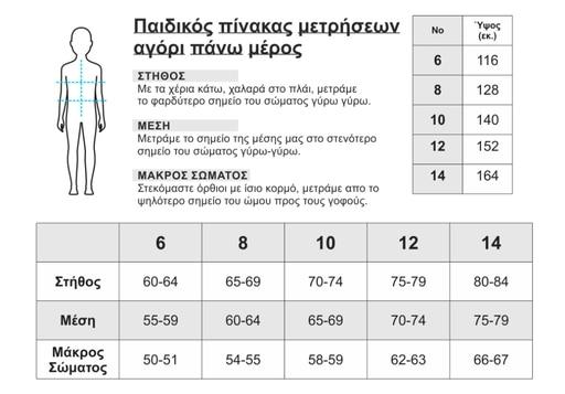bdtk size chart boys